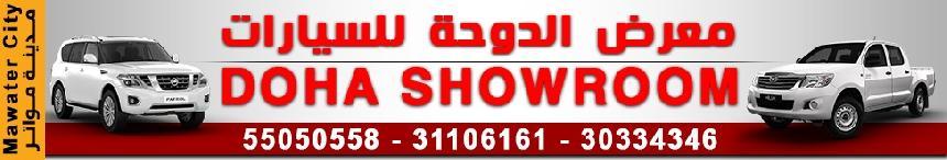 معرض الدوحة