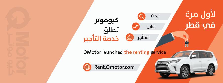سيارات للايجار في قطر